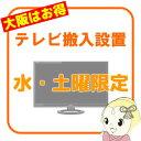 【大阪府内 水・土曜日配達限定】テレビ 設置サービス