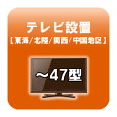 テレビ設置 〜47型 東海・北陸・関西・中国地区 【smtb-k】【ky】【KK9N0D18P】