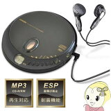 VS-M013 ベルソス ポータブルCDプレーヤー【KK9N0D18P】