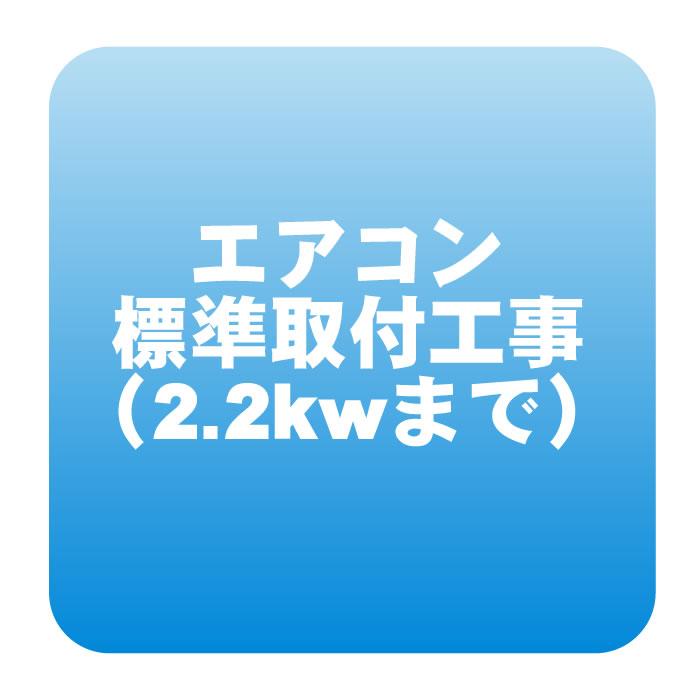 エアコン標準取付工事「商品到着後翌日以降」2.2kwまで【smtb-k】【ky】【KK9N0D18P】