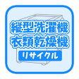 縦型洗濯機のリサイクル【smtb-k】【ky】【KK9N0D18P】