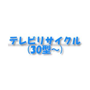 テレビのリサイクル 30型〜 【smtb-k】【ky】【KK9N0D18P】
