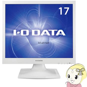 【あす楽】【在庫あり】LCD-AD173SEW アイ・オー・データ 17型スクエア液晶ディスプレイ ホワイト【smtb-k】【ky】【KK9N0D18P】