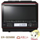 【あす楽】ER-SD5000-R 東芝 過熱水蒸気オーブンレ...