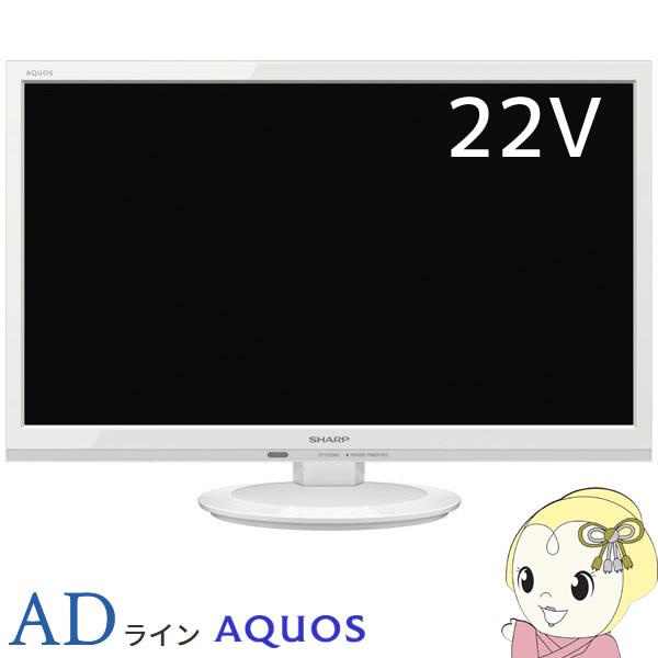 2T-C22AD-W シャープ 22V型 AQUOS 液晶テレビ ADライン【smtb-k】【ky】【KK9N0D18P】