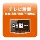テレビ設置 48型〜 東海・北陸・関西・中国地区 【smtb-k】【ky】【KK9N0D18P】