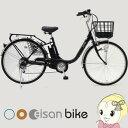 [予約 12月以降]【メーカー直送】BENERO266-BK eisanbike 電動アシスト自転車 ...