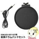 DD610J-DP-SET MEDELI DD610J-DIY KIT用 拡張ドラムパッドセット【KK9N0D18P】