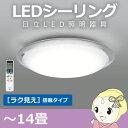 【あす楽】【在庫あり】LEC-AHS1410K 日立 LEDシーリングライト [ラク見え]搭載タイプ 〜14畳【smtb-k】【ky】【KK9N0D18P】