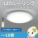 LEC-AHS1810K 日立 LEDシーリングライト [ラク見え]搭載タイプ 〜18畳【smtb-k】【ky】【KK9N0D18P】