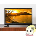 【メーカー直送】 Simplus 20V型 DVD内蔵テレビ 1波 SP-D20TV01TW【smtb-k】【ky】【KK9N0D18P】