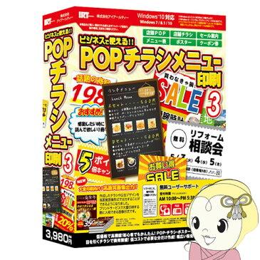 【在庫僅少】IRTB0499 IRT ビジネスで使えるPOP・チラシ・メニュー印刷3【KK9N0D18P】