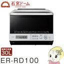 【あす楽】【在庫あり】ER-RD100-W 東芝 過熱水蒸気...