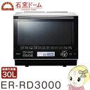 ER-RD3000-W 東芝 過熱水蒸気オーブンレンジ 石窯...