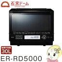 ER-RD5000-K 東芝 過熱水蒸気オーブンレンジ 石窯...