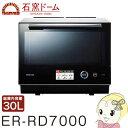 ER-RD7000-W 東芝 過熱水蒸気オーブンレンジ 石窯...