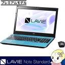 NEC 15.6型ノートパソコン LAVIE Note Standard NS750/HAL PC-NS750HAL クリスタルブルー 【smtb-k】【ky】【KK9N0D18P】