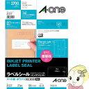 エーワン 61227 ラベルシール (インクジェット) マット紙(A4判) 100枚入【KK9N0D18P】