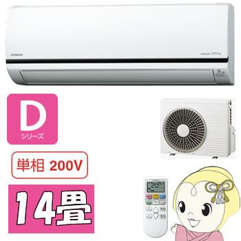 [予約]RAS-D40G2-W 日立 ルームエアコン14畳 単相200V 白くまくん Dシリーズ【smtb-k】【ky】【KK9N0D18P】