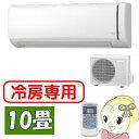 【冷房専用】RC-V2817R-W コロナ ルームエアコン10畳 ホワイト【smtb-k】【ky】【KK9N0D18P】