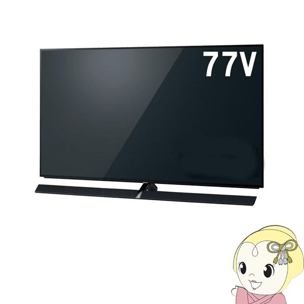 【設置込】TH-77EZ1000 パナソニック 77V型 地上・BS・110度CSチューナー内蔵 4K対応 有機ELテレビ VIERA (別売USB HDD録画対応)【smtb-k】【ky】【KK9N0D18P】