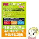 フロントライン 完璧・HDD消去3 PRO FL8191【KK9N0D18P】