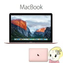 【エントリーで全品P5倍 4/23 10:00~4/26 9:59】Apple MacBook 1100/12 SSD 256GB MMGL...