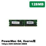 プリンストン PA184DD215-128 APPLE PC2100 128MB 184pin CL2.5 DDR【smtb-k】【ky】