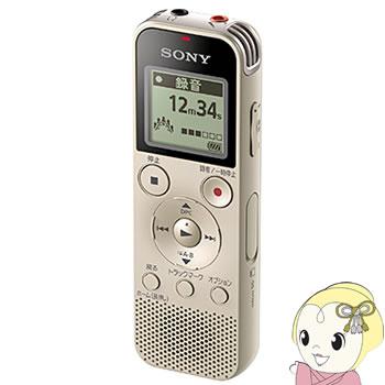 ICD-PX470F-N ソニー ICレコーダー ゴールド【smtb-k】【ky】【KK9N0D18P】