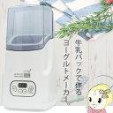 JY01 maxzen ヨーグルトメーカー ホームプレミアム【KK9N0D18P】