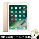 Apple アップル iPad 9.7インチ32GB ゴールド Retinaディスプレイ Wi-Fiモデル アイパッド 2017年春モデル MPGT2J/A [ゴールド]【smtb-k】【ky】【KK9N0D18P】