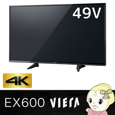 TH-49EX600 パナソニック 49V型デジタルハイビジョン液晶テレビ 高輝度パネル搭載【smtb-k】【ky】【KK9N0D18P】