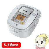 【在庫限り】SR-HB105-W パナソニック IHジャー炊飯器(5.5合炊き) ホワイト【smtb-k】【ky】【KK9N0D18P】