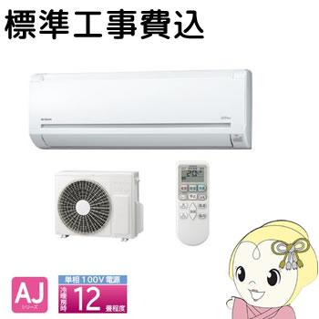 [標準工事費込]RAS-AJ36F-W 日立 ルームエアコン12畳 白くまくん AJシリーズ【smtb-k】【ky】【KK9N0D18P】