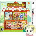 【在庫僅少】[3DS用ソフト]どうぶつの森 ハッピーホームデザイナー CTR-R-EDHJ