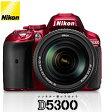 ニコン デジタル一眼レフカメラ D5300 18-55 VR IIレンズキット [レッド]【smtb-k】【ky】【KK9N0D18P】