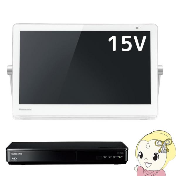 【あす楽】【在庫あり】UN-15TD8-W パナソニック 15V型ポータブルテレビ BDディスクプレーヤー/500GB HDDレコーダー付 プライベートビエラ【smtb-k】【ky】【KK9N0D18P】