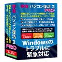 FL7411 フロントライン PCソフト 修復・パソコン復活 2 PRO【KK9N0D18P】