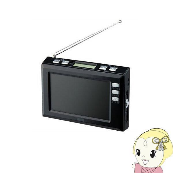 TV03BK ヤザワ 4.3インチディスプレイ ワンセグラジオ ブラック【smtb-k】【ky】【KK9N0D18P】