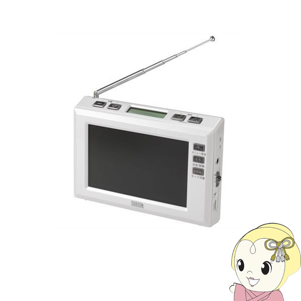 TV03WH ヤザワ 4.3インチディスプレイ ワンセグラジオ ホワイト【smtb-k】【ky】【KK9N0D18P】