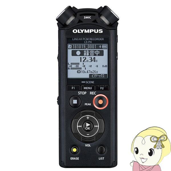 LS-P4-BLK オリンパス Bluetooth対応 ICレコーダー リニアPCMレコーダー【smtb-k】【ky】【KK9N0D18P】