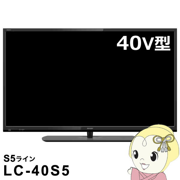 シャープ AQUOS 40V型 フルハイビジョン 液晶テレビ別売USB HDD録画対応 LC-40S5【smtb-k】【ky】【KK9N0D18P】