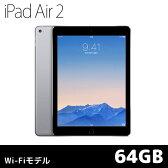 【エントリーで最大P10倍 6/25 10:00~6/28 9:59迄】APPLE タブレットパソコン iPad Air 2 Wi-Fiモデル 64GB MGKL2J/A [スペースグレイ]【smtb-k】【ky】【KK9N0D18P】
