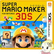 【3DS用ソフト】スーパーマリオメーカー for ニンテンドー3DS CTR-P-AJHJ【KK9N0D18P】