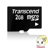 TS2GUSDC トランセンド 2GB micro SDカード【KK9N0D18P】