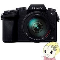 パナソニック_4Kミラーレス一眼カメラ_LUMIX_DMC-G7H_高倍率ズームレンズキット