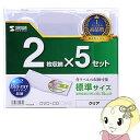 FCD-22CN サンワサプライ DVD・CDケース クリア【KK9N0D18P】