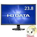 【在庫あり】LCD-MF243XDB アイ・オー・データ 23.8型 ワイド液晶ディスプレイ 広視野角ADSパネル採用 ブルーリダクション搭載【smtb-k..