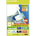 ELECOM なっとく名刺 厚口クリアカットホワイト MT-HMK2WN 【KK9N0D18P】