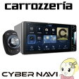 AVIC-CW900 パイオニア カロッツェリア 7型ワイド サイバーナビ【smtb-k】【ky】【KK9N0D18P】